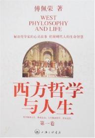 西方哲学与人生 第一卷