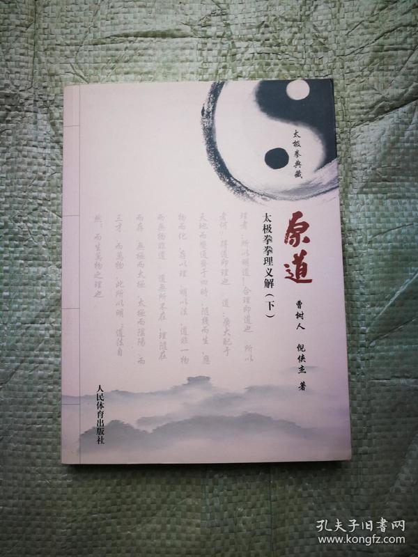 原道:太极拳拳理义解 太极拳典藏(下)