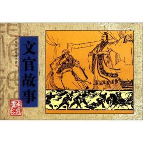 中华历史故事书系:文官故事