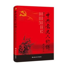 中共党史人物传.第57卷(2019年教育部推荐)9787300241067(5040-3-2)
