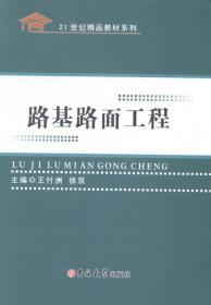 正版 路基路面工程 王付洲徐双 吉林大学出版社 9787567730106