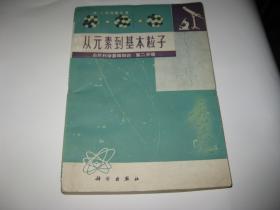 自然科学基础知识 第二分册--从元素到基本粒子T616--32开8.5品,78年印