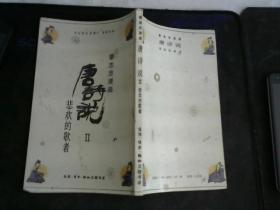 蔡志忠漫画:唐诗说II