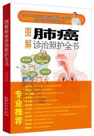 图解肺癌诊治照护全书