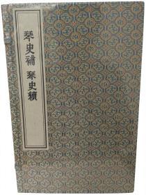 琴史补琴史续(16开线装 全一函四册)