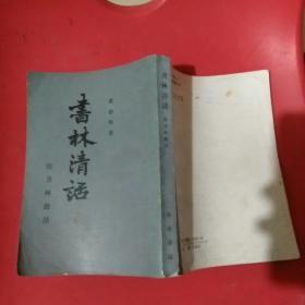 书林清话 中华书局 1957年一版1987年三印 印8100册
