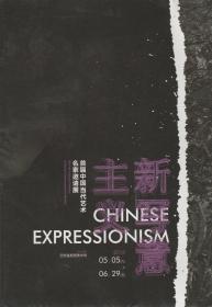 新写意主义——首届中国当代艺术名家邀请赛