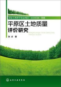 平原区土地质量评价研究