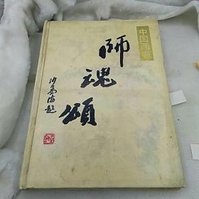 师魂颂  书法卷  中国画卷 山东友谊出版社 1993年一版一印仅印3000册