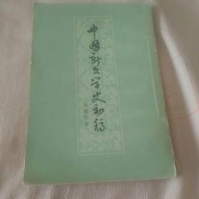 中国新文学史初稿