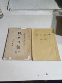 现代日语.上下卷(中华民国廿五年一月一日二十七办版)