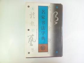 名家书法字典
