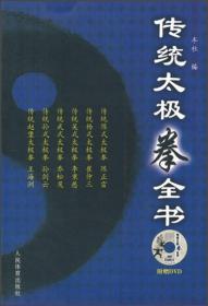 传统太极拳全书