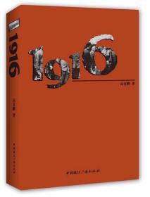 1916 高有鹏 中国国际广播出版社
