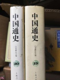 中国通史.19-20.第十一卷.近代前编:1840-1919