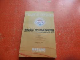 2018第5届中国(北京)国际服务贸易交易会 参展企业名录