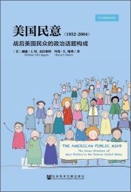 美国民意:战后美国民众的政治话题构成(1952-2004)