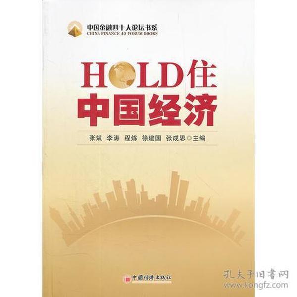 HOLD住中国经济
