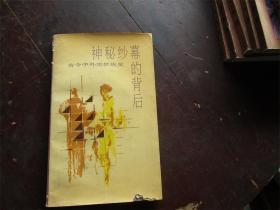 神秘纱幕的背后:古今中外宗教纵览.上册