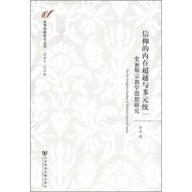 世界宗教研究丛书·信仰的内在超越与多元统一:史密斯宗教学思想研究