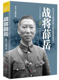 """战将薛岳:令日军无比忌惮的""""老虎仔""""的人生起伏"""