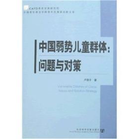 中国弱势儿童群体:问题与对策