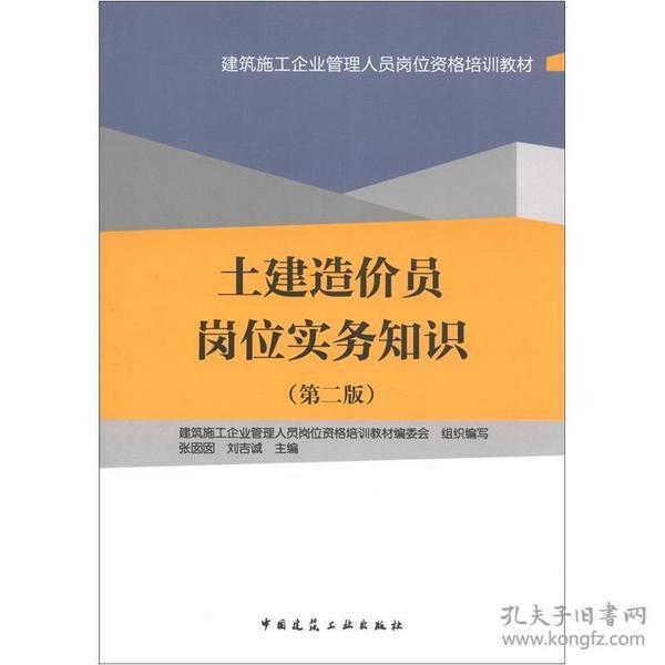 建筑施工企业管理人员岗位资格培训教材:土建造价员岗位实务知识(第2版)