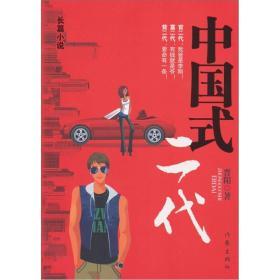 中国式二代