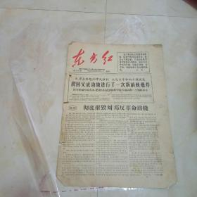 套红文革报纸第十二期<东方红>我国又成功地进行了一次新的核爆炸