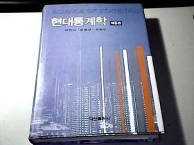 统计学(韩文版 第五版)