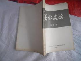 淡水史话(第四辑)