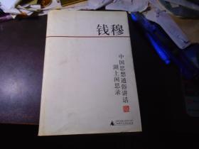 中国思想通俗讲话 湖上闲思录