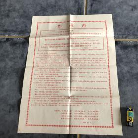 1966年文革学习毛主席最高指示等等的倡议书布告 牡丹江市水泥厂 红卫兵8816战斗团等等单位
