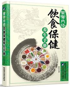 【正版】黄帝内经饮食保健养生手册 樊岚岚编著