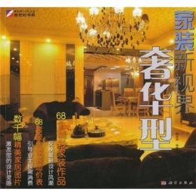 家装新视界:奢华型(全彩)