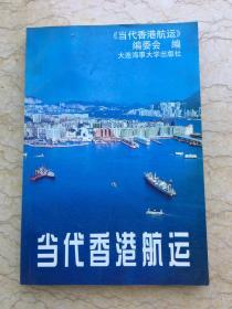 当代香港航运 一版一印 仅印3000册 ktg8上1