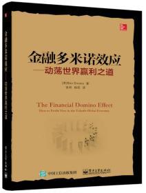 金融多米诺效应:动荡世界赢利之道