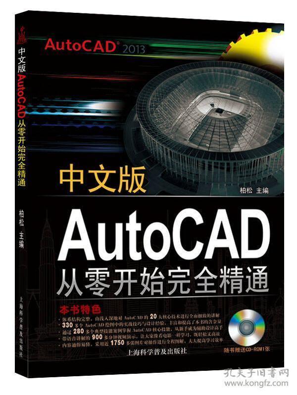 中文版AutoCAD从零开始完全精通9787542755377(xt-3-3)