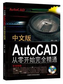 中文版AutoCAD2013从零开始完全精通