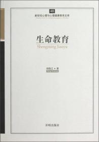 新世纪心理与心理健康教育文库(48):生命教育