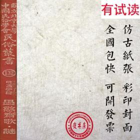 【复印件】墨憨斋歌-迷--民俗丛书
