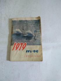 1979年 历书(袖珍本)有点受潮 见图