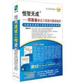 河南省建筑工程资料宝典、河南建筑资料软件 河南资料软