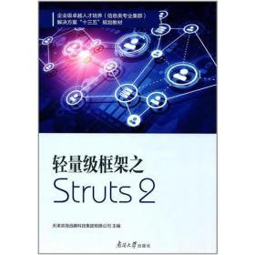 ∈轻量级框架之 Struts2
