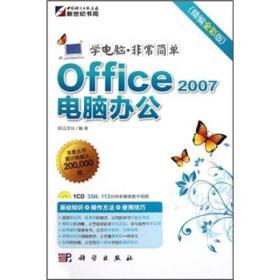 学电脑·非常简单:Office 2007电脑办公