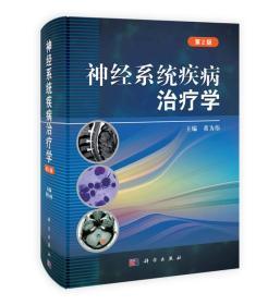 神经系统疾病治疗学(第2版)