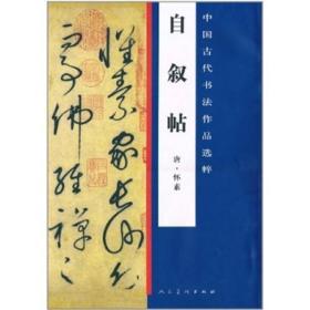中国古代书法作品选粹:自叙帖