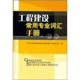 工程建设常用专业词汇手册