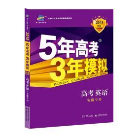曲一线 2015 B版 5年高考3年模拟 高考英语(安徽专用)