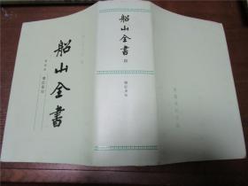 船山全书(第三、四册)